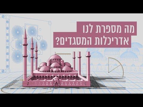 כאן סקרנים | מה מספרת לנו אדריכלות המסגדים?