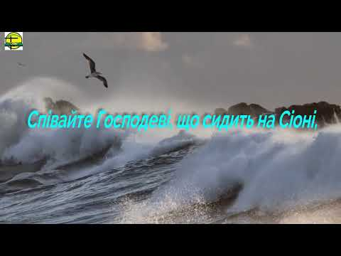 Українські Християнські Пісні #3