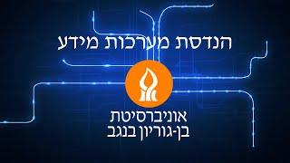 סרט תדמית הנדסת מערכות מידע - אוניברסיטת בן-גוריון