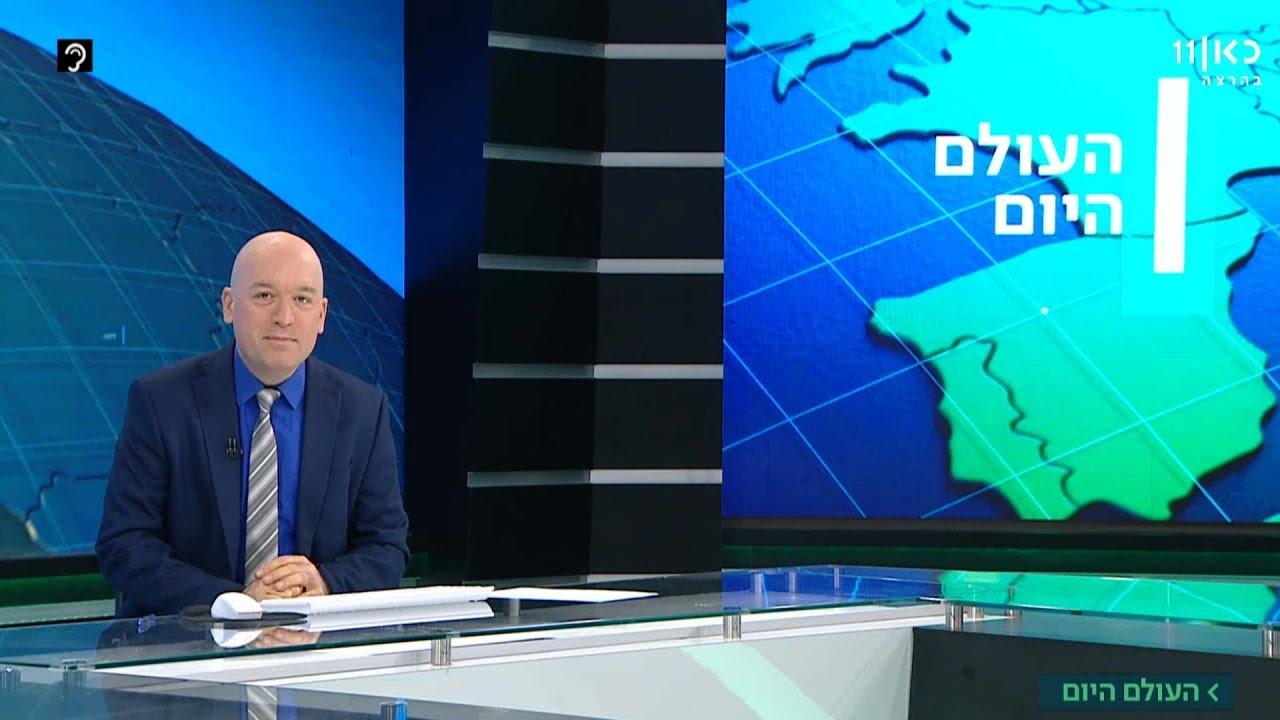 חדשות היום: העולם היום 29.03.18 - YouTube