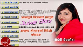 Shreedevi Devkota Superhit Song Jukebox HD