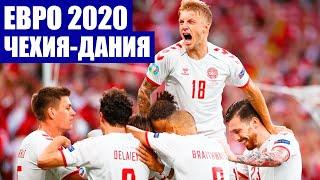 Футбол Евро 2020 1 4 финала Чехия Дания Яркий и атакующий футбол на чемпионате Европы