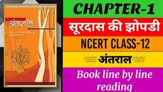 Surdas Ki Jhopdi (सूरदास की झोपडी) Class 12 Hindi (अंतराल) Chapter 1 line by line reading
