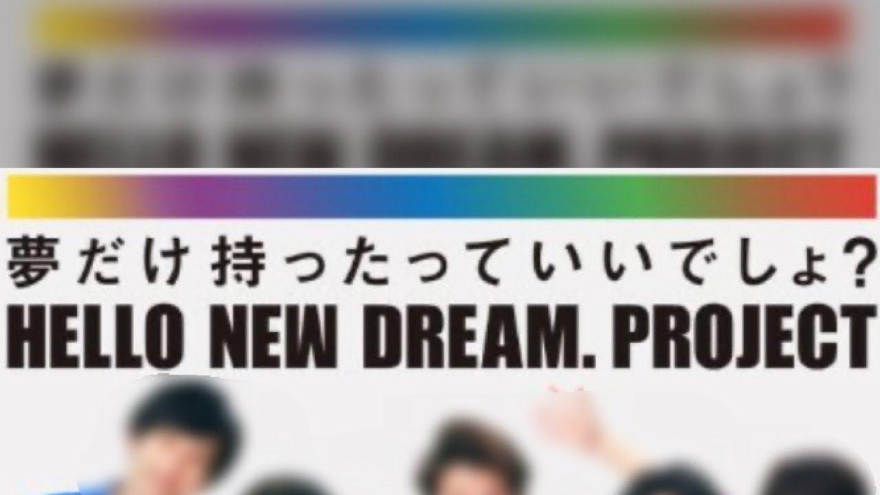公式 いい 夢 でしょ たって サイト だけ 持っ