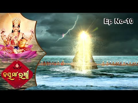 Jai Maa Laxmi | Odia Mythological & Devotional Serial | Full Ep 10 | Vishnuଙ୍କ ପାଇଁ Laxmiଙ୍କ Prasna