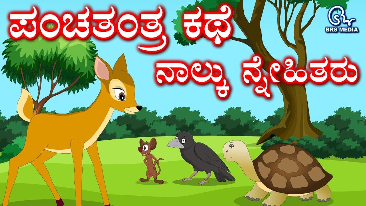 television essay in kannada Kannada rajyotsava essay kannada rajyotsava essay - title ebooks : kannada rajyotsava essay - category : kindle and ebooks pdf - author : ~ unidentified - isbn785458 opperating manual for sony bravia tv yamaha d 80 organ manual canon.