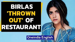Birlas face racism, 'thrown out' of California restaurant | Oneindia News