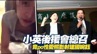 小英後援會總召 傳淫片影射李婉鈺 | 台灣蘋果日報