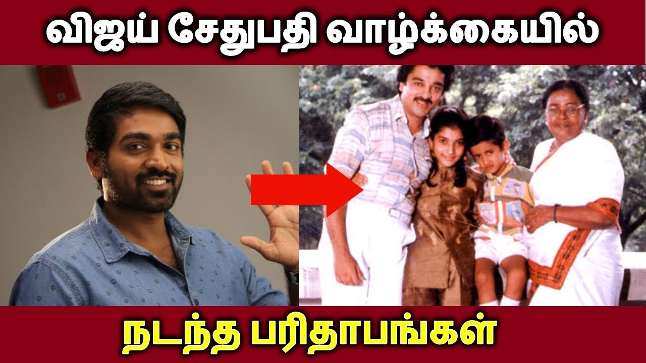 Tamil actor vijay childhood pictures full video youtubecomwatchvlqkjqdunzw4 - 2 3