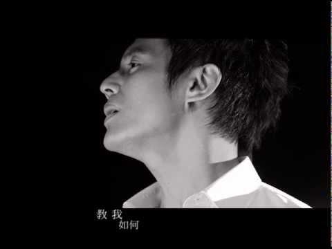 Yonlon 陳永龍〈教我如何不想她〉Official Music Video - YouTube