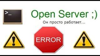 Open Server или Denwer не запускается. Решение есть!(Open Server или Denwer не запускается Решение есть! Доп. информация: http://forumbel.by/viewtopic.php?f=21&t=103 Наш сайт: http://24it.by наш..., 2015-07-01T19:28:36.000Z)