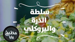 سلطة الذرة والبروكلي - ديما حجاوي وسناء زايد