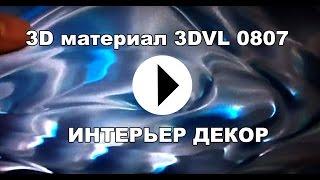 3д декор 3DVL 0807 рисунок 1 декоративная пленка интерьерная(, 2015-08-26T18:31:10.000Z)
