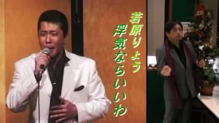 若原りょう「浮気ならいいわ」を歌ってみました!復活!