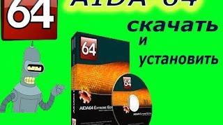 AIDA64 программа для диагностики компьютера как скачать и как установить