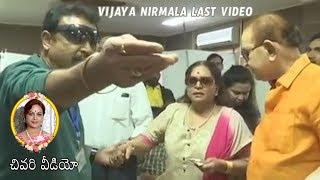 Actress vijaya nirmala last rites videos / InfiniTube