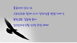 라스베가스 소재 복된교회 Bokdoen Church 2020년 6월 21일 주일 예배