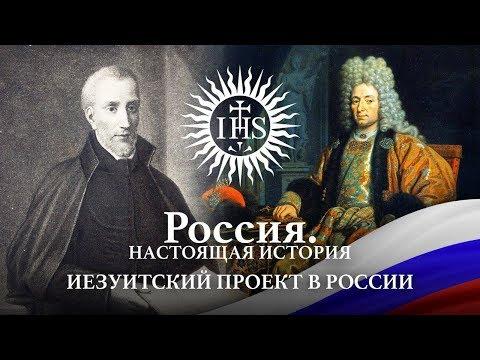 Александр Пыжиков II РОССИЯ. НАСТОЯЩАЯ ИСТОРИЯ II ИЕЗУИТСКИЙ ПРОЕКТ В РОССИИ