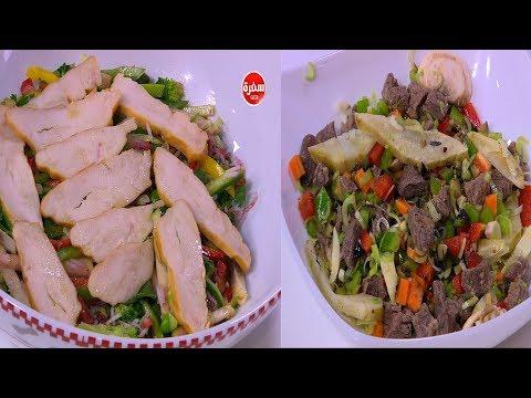 سلطة الدجاج بالخضروات - سلطة لحمة   : طبخة ونص حلقة كاملة