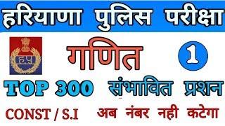 Haryana police math crash course   haryana police math classes   math for hssc police, math tricks