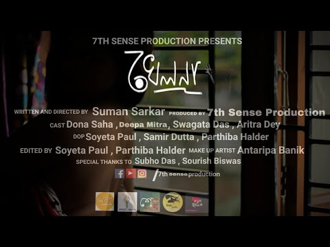 """Khelna""| Full Short Film | Bengali Short Film | 2018 | By 7sp"