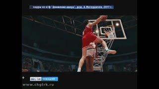 В большой прокат вышел фильм о знаменитой победе советских баскетболистов «Движение вверх»