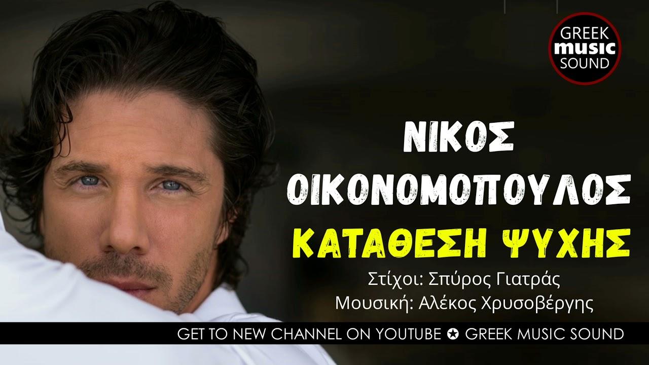 Νίκος Οικονομόπουλος - Κατάθεση Ψυχής - Official Music Releases