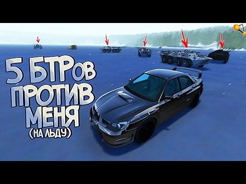 BeamNG Drive   Погони   5 БТРов ПРОТИВ Меня на льду   Ледовое побоище