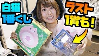 【白猫】茶熊1番くじ引いてきた!ラストワン賞含め全て紹介〜!!