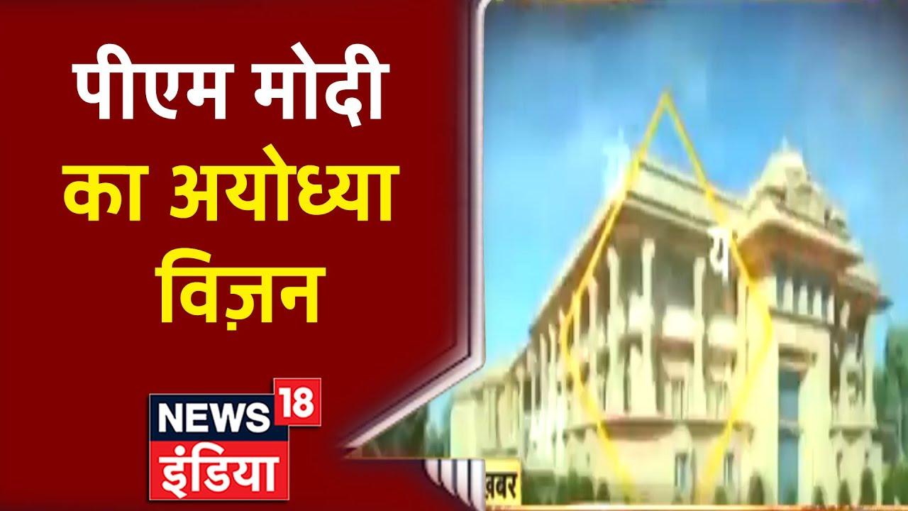 Ayodhya पर PM Modi ने की समीक्षा बैठ, अयोध्या का विजन डॉक्यूमेंट देखा | News 18 India