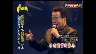 台灣演義 - ''#464 寶島低音歌王郭金發'' (2016-10-09, 民視新聞台)