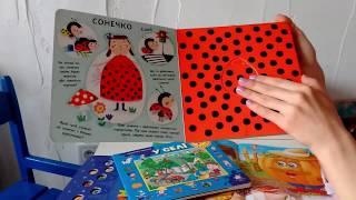Обзор на детские книги издательство Ранок \ Дитячі книжки видавництво Ранок Часть 1