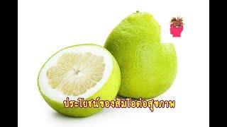 ประโยชน์ของส้มโอต่อสุขภาพ