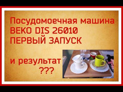 Мой первый опыт использования посудомоечной машины BEKO DIS 26010
