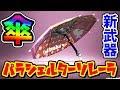 【スプラトゥーン2】新武器パラシェルターソレーラ!ボム投げまくれる傘はヤバいwww