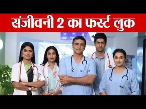 Sanjivani 2: Surbhi Chandna, Namit Khanna, Mohnish Bahl's first look from show | FilmiBeat Mp3