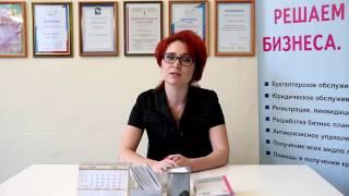 видео Бухгалтерские услуги. Составление и сдача отчетности. Юридическая компания