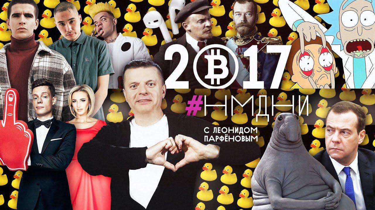 НМДНИ2017 Дудь Биткойн Ждун Реновация Бузова Siri Рик и Морти Не Димон