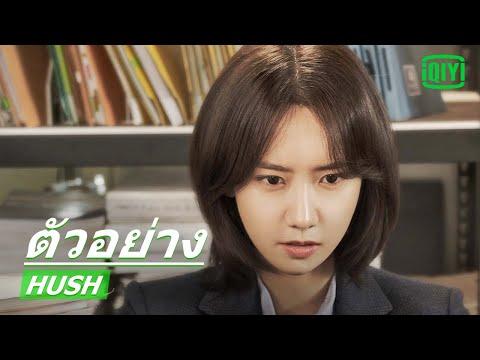 ชีวิตแสนวุ่นวายของนักศึกษาฝึกงานยุนอา   Hush ซับไทย   iQIYI Thailand