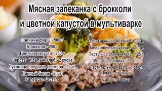 Как готовить запеканку.Мясная запеканка с брокколи и цветной капустой в мультиварке