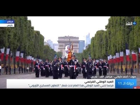 قناة الغد:شاهد.. فرنسا تحيي العيد الوطني تحت شعار