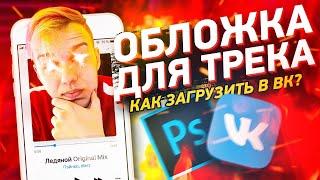 ОБЛОЖКА К ТРЕКУ / КАРТОЧКА МУЗЫКАНТА / КАК ПРИКРЕПИТЬ ОБЛОЖКУ В ВК