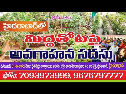 Terrace Garden - Awareness Program || Rythunestham Foundation||Hyderabad|| 7093 973 999, 9676797777