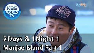 2 Days and 1 Night Season 1 | 1박 2일 시즌 1 - Manjae Island , part 1