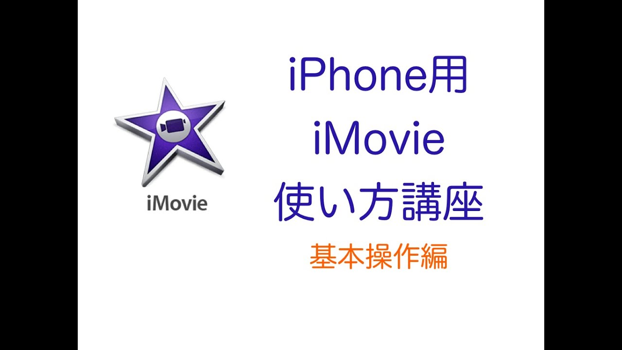 how to add a voiceover in imovie on iphone