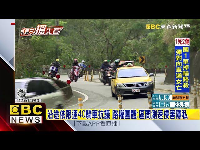 不滿速限40公里、拒區間測速 路權團體:228北宜抗議 @東森新聞 CH51