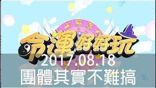 【命運好好玩】2017.8.18 團體其實不難搞 (董仔-董芷涵、木星-林牧昕 )