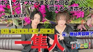 【憧れてもいいとも!】KG-PRODUCE-RICH 一隼人!移籍理由、グループの魅力は会長、社長への憧れ