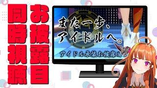 【 #ホロふぉーすアイドル衣装  プレミア公開を同時視聴!】