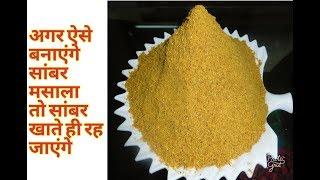 Sambar Masala Recipe - How to make Sambar Powder at Home